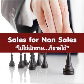 หลักสูตร Sales for Non Sales (อบรม 17 พ.ค.63)