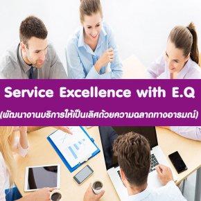 หลักสูตร Service Excellence with E.Q (อบรม 15 มี.ค.64)