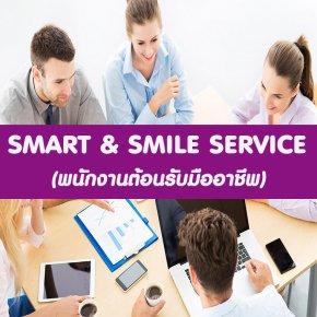 หลักสูตร  SMART & SMILE SERVICE (พนักงานต้อนรับมืออาชีพ) (อบรม 10 ก.พ.63)