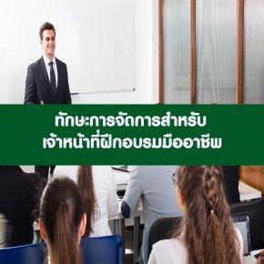 หลักสูตร ทักษะการจัดการสำหรับเจ้าหน้าที่ฝึกอบรมมืออาชีพ (อบรม 26 พ.ย.63)