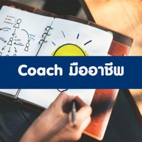 หลักสูตรอบรม Coach มืออาชีพ