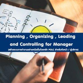 หลักสูตร Planning , Organizing , Leading and Controlling  for Manager (สร้างระบบการทำงานอย่างเหนือชั้นด้วยหลัก POLC สำหรับหัวหน้า / ผู้บริหาร)