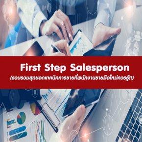 หลักสูตร First Step Salesperson
