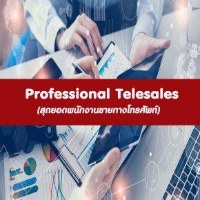 หลักสูตร Professional Telesales