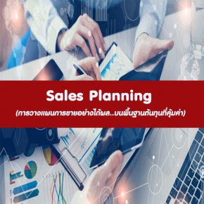 หลักสูตร Sales Planning Based on Cost Effectiveness