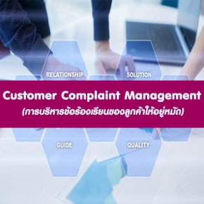 หลักสูตร Customer Complaint Management