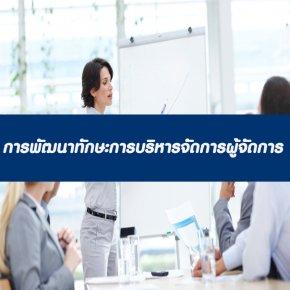 หลักสูตร การพัฒนาทักษะการบริหารจัดการผู้จัดการ