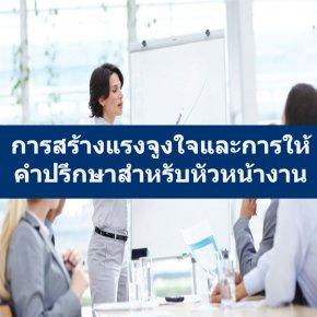 หลักสูตร การสร้างแรงจูงใจและให้คำปรึกษา สำหรับหัวหน้างาน