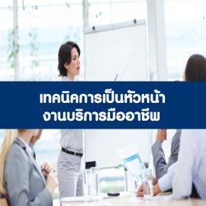 หลักสูตร เทคนิคการเป็นหัวหน้างานบริการมืออาชีพ  สำหรับหัวหน้างาน