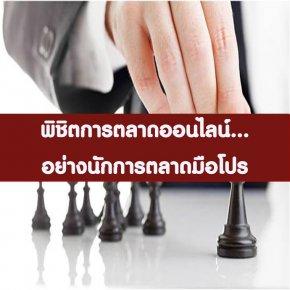 หลักสูตร พิชิตการตลาดออนไลน์...อย่างนักการตลาดมือโปร (Online) วันที่ 28 ต.ค. 2564