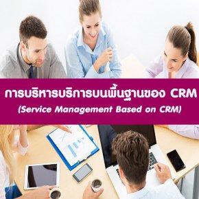หลักสูตร การบริหารบริการบนพื้นฐานของ CRM