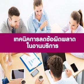 หลักสูตร เทคนิคการลดข้อผิดพลาดในงานบริการ(