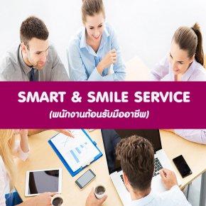 หลักสูตร SMART & SMILE SERVICE