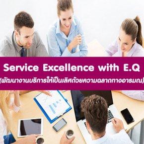 หลักสูตร Service Excellence with E.Q