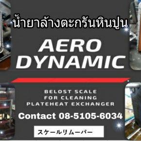 น้ำยากัดตะกรัน Aero Dynamic Be lost Scale