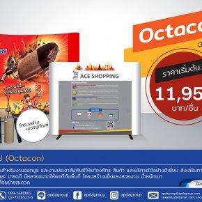 Octacon ราคาพิเศษเริ่มต้นที่ 11,953 บาท