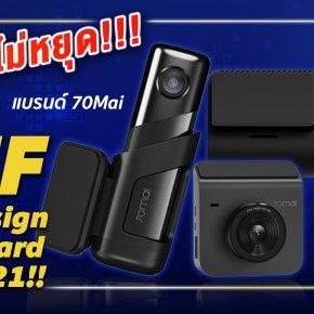 ปังไม่หยุด! กับกล้องติดรถยนต์แบรนด์ 70Mai ที่ล่าสุดได้รับรางวัล IF Design Award ปี 2021