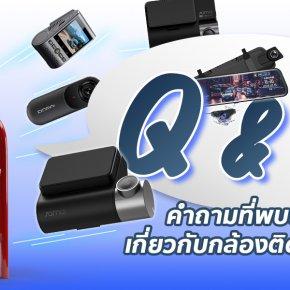 Q&A ตอบคำถามที่พบบ่อยเกี่ยวกับกล้องติดรถยนต์