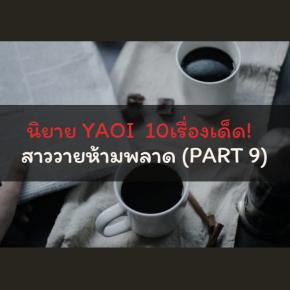 นิยาย YAOI 10 เรื่องเด็ด! สาววายห้ามพลาด (PART 9)