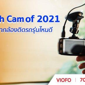 อัพเดตล่าสุดปี2021! กับกล้องติดรถยนตที่ดีที่สุดในตอนนี้ (Best Dash Cams of 202)