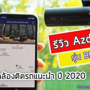 รีวิว AZDOME รุ่น BN03 กล้องติดรถแนะนำปี 2020