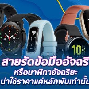 สุดยอด 5 สายรัดข้อมืออัจฉริยะหรือนาฬิกาอัจฉริยะที่น่าใช้ที่สุดแถมมีราคาแค่หลักพันเท่านั้น