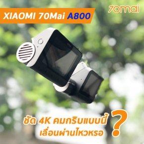 รีวิว ภาพจากกล้องติดรถยนต์ Xiaomi 70Mai A800 คมชัด 4K เป็นอย่างไร ทำไมขายในราคา 3,XXX ได้?
