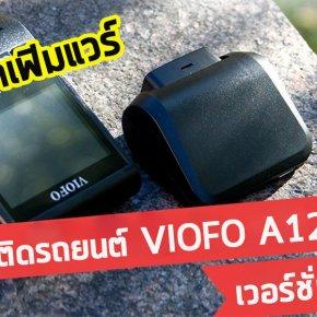 วิธีอัพเดตเฟิร์มแวร์ กล้องติดรถยนต์ VIOFO A129 PRO 4K