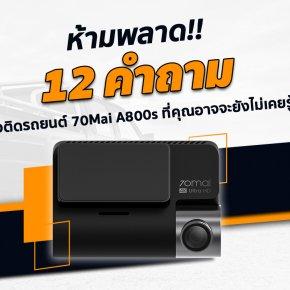 ห้ามพลาด! 12 คำถามกล้องติดรถยนต์ 70Mai A800s ที่คุณอาจจะยังไม่เคยรู้ก่อน!