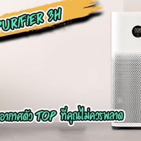 พลาดเเล้วจะเสียใจ กับ เครื่องฟอกอากาศ Mi Air Purifier 3H รุ่น Top ฮิตสุดในแบรนด์70Mai