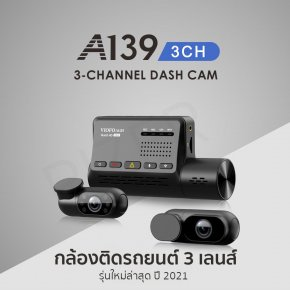 อย่างโหด! VIOFO A139 3CH กล้องติดรถยนต์ 3 Channel บันทึกภาพรอบคัน ชัดสูงสุด 2K พร้อมฟังก์ชั่นอัจฉริยะขั้นสูง กล้องติดรถ รุ่นแนะนำปี 2021