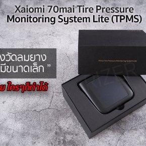 วิธีการใช้งาน เครื่องวัดลมยางไร้สาย 70mai TPMS Lite