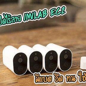 กล้องวงจรปิด Xiaomi IMILAB EC2 กล้องวงจรปิดไร้สาย มีแบตในตัว