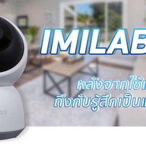 รีวิว หลังใช้ IMILAB A1 กล้องวงจรปิดหมุนได้ 360 องศา