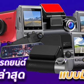 แนะนำ 10 กล้องติดรถยนต์ (มีหน้าจอ) น่าใช้ปีล่าสุด!!