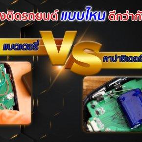 กล้องติดรถยนต์ที่ใช้ แบตเตอรี่ Vs คาปาซิเตอร์ เลือกแบบไหนดีกว่ากัน