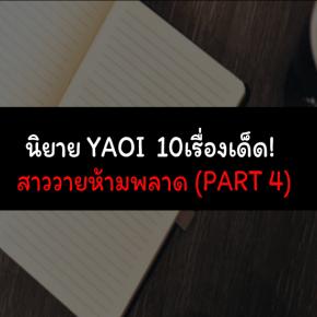 นิยาย YAOI 10เรื่องเด็ด! สาววายห้ามพลาด (Part 4)