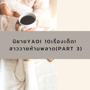 นิยาย YAOI 10 เรื่องเด็ด! สาววายห้ามพลาด (Part 3)