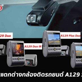กล้องติดรถยนต์ VIOFO A129 แต่ละซีรี่ย์ ต่างกันอย่างไร ควรเลือกรุ่นไหน บทความนี้มีคำตอบ
