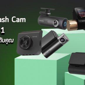 กล้องติดรถยนต์ Xiaomi 70Mai Dash Cam ปี 2021 อัพเกรดจากปี 2020 ยังไง ควรเลือกรุ่นไหน ตามไปดูกัน