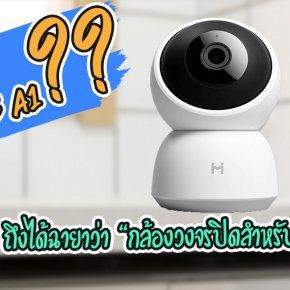 รีวิวคุณสมบัติ IMILAB Pro A1 ที่มีฉายา กล้องวงจรปิดของคุณแม่