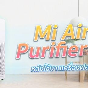 รีวิว! หลังใช้งานเครื่องฟอกอากาศ Mi Air Purifier 3H