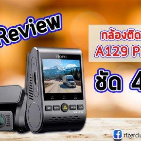 FULL REVIEW กล้องติดรถยนต์ A129 Pro Duo คมชัด 4K+