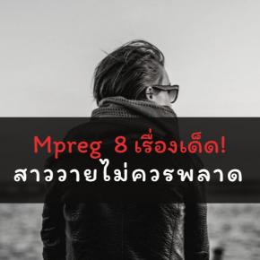 Mpreg 8 เรื่องเด็ด! สาววายไม่ควรพลาด
