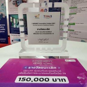 i-MEDBOT Innovation Contest 2021