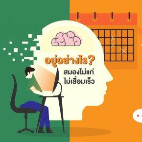 อยู่อย่างไร ให้สมองไม่แก่และไม่เสื่อมเร็ว?