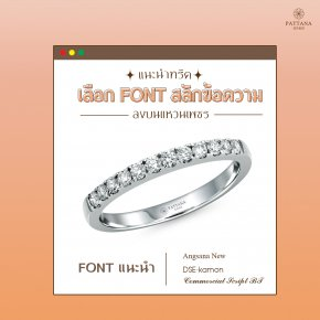 เลือกฟอนต์สลักชื่อ แหวนเพชร