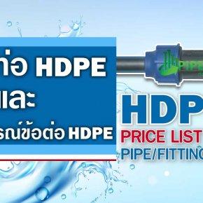 ราคาท่อHDPE และอุปกรณ์ข้อต่อHDPE