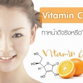 ใช้วิตามิน Vitamin C ทาหน้าแล้วดียังไง