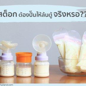 ลูกน้อยทานนมเท่าไหร่ถึงจะพอ?!?